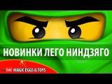 НОВИНКИ #ЛЕГО #НИНДЗЯГО  2-го ПОЛУГОДИЯ 2016 #LEGO #NINJAGO #NEW #SETS #2016