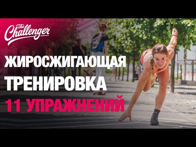 Жиросжигающая тренировка 11 прыжковых упражнений