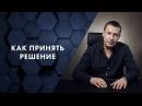 Как принять решение Евгений Белозеров