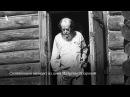 Солженицын. «Матрёнин двор»