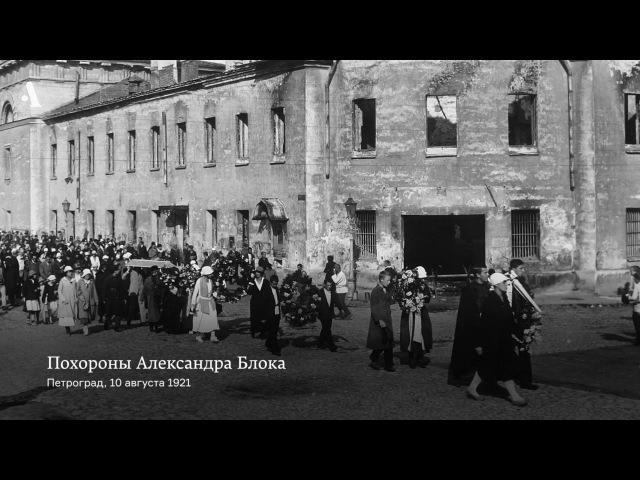 Александр Блок и Юрий Живаго. Из курса «Доктор Живаго» Бориса Пастернака»