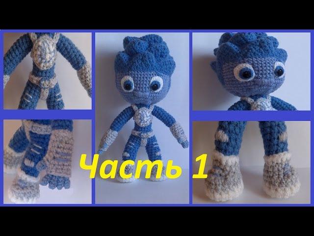 Фиксик Нолик крючком Часть 1.Игрушка амигуруми Нолик.Toy Crochet - Fixiki Nolik.