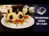 Праздничные канапе: ТОП-3 идеи!