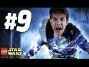 СИЛА ДЖЕДАЯ - Lego Star Wars The Complete Saga Прохождение - Часть 9