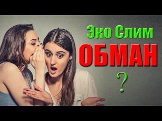Эко Слим Eco Slim для похудения ОБМАН Отзывы Цена Купить Экослим в аптеках