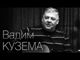 Вадим Кузема - Вот и хорошо