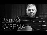 Вадим Кузема - Нежность