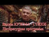 Вадим КУЗЕМА - Ангел мой - (Видео стихи)