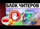 Pokemon GO Новости после последнего Обновления Игры Покемон ГО