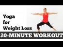 Йога для похудения жиросжигающая тренировка 20-минутная тренировка кардио и флоу-йога. Yoga for Weight Loss Full Length Fat Burning Workout Intermediate 20 Minute Cardio Yoga Flow