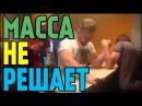 MagNet - МАССА НЕ РЕШАЕТ