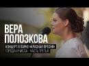 Вера Полозкова Города и Числа Часть 3