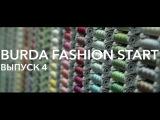 Реалити-шоу о дизайнерах: BURDA FASHION START. 4 выпуск