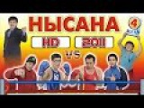 Нысана 4 2011 | Толық нұсқа | Полная версия HD 720p Қазақстан Kazakhstan Казахстан