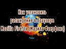Как установить расширение в браузере Mozilla Firefox Мазила Фаерфокс