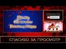 Валентинка Поздравление с Днем Св Валентина С днем всех влюбленных 14 февраля