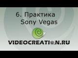 Урок 6. Практика Sony Vegas Pro - монтаж первого ролика