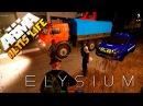 Arma 3 Altis Life - Как поживает Elysium
