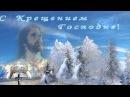 Музыкальный видео клип Крещение Господне