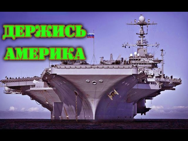 Вашингтон теряет сознание! Россия начинает производство авианосца с палубными Пак Фа (т-50)