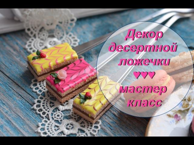 Видео МК: вкусная ложечка от мастера Таня Шумковская