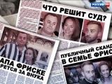 Прямой эфир. Нападение на Дмитрия Шепелева: отец Жанны Фриске пытался похитить внука?