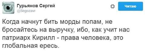 Патриарх РПЦ Кирилл осудил аборты, сделанные после изнасилования - Цензор.НЕТ 4886