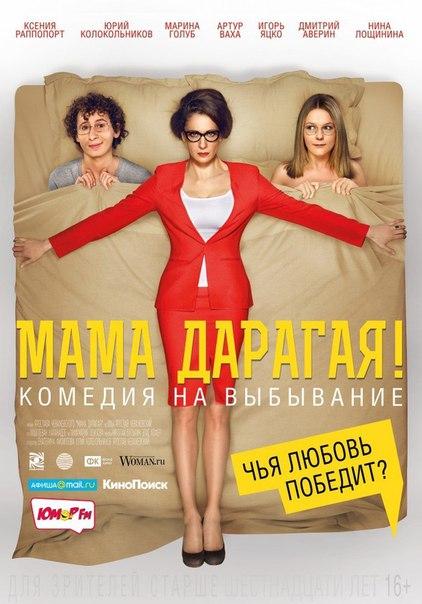 Мама дарагая! (2015)
