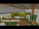 Майнкрафт 1.6.4 с модами 37 серия 2 сезон. Пчелки