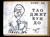 Брюс Ли редкие книги 80 90-е в СССР  Bruce Lee