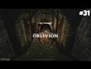 The Elder Scrolls IV Oblivion GBRs Edition Прохождение Награда за мучения 31