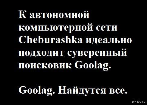 Вашингтон не собирается отключать Россию от глобального Интернета, - Совет нацбезопасности США - Цензор.НЕТ 4444