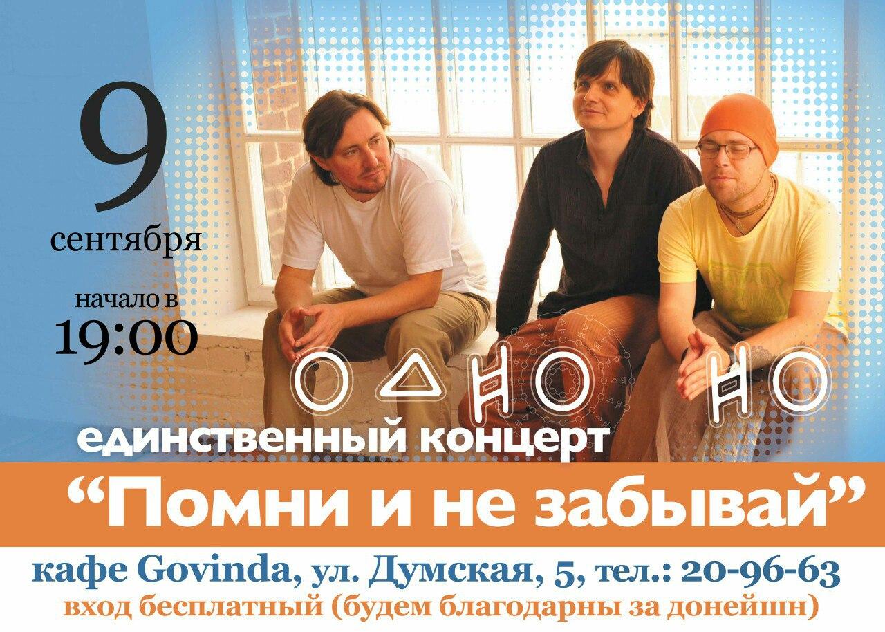 ОдноНо в Омске