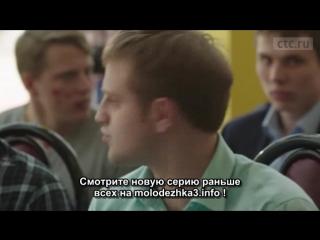 Молодежка 3 сезон 33 серия смотреть онлайн
