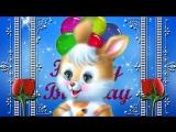 Прикольное видео поздравление с Днем рождения мужчине Зайка поздравляет с Днем рождения