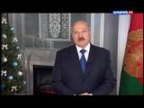 РТР-Беларусь - Новогоднее обращение президента Беларуси (01.01.2016)