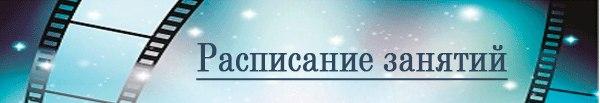 vk.com/pages?oid=-128907345&p=%D0%E0%F1%EF%E8%F1%E0%ED%E8%E5%20%E7%E0%ED%FF%F2%E8%E9