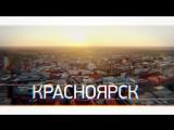 ГЕО-СПРАВКА | Красноярск