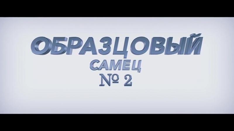 Образцовый самец 2 - Русский Трейлер 2016