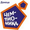 Чемпионика Донецк - футбол для детей от 3-12 лет