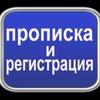 Прописка в Одессе