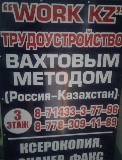Елена Атаева, Лисаковск