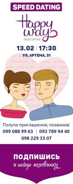 Speed dating Ukraina plakater kunstnere