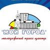 """Молодежный пресс-центр """"Мой город"""""""
