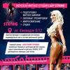 Фитнес бикини Украина