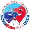 Полеты Красноярск Шар Самолет Автожир Паралет