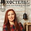 Франшиза самой большой сети хостелов в России