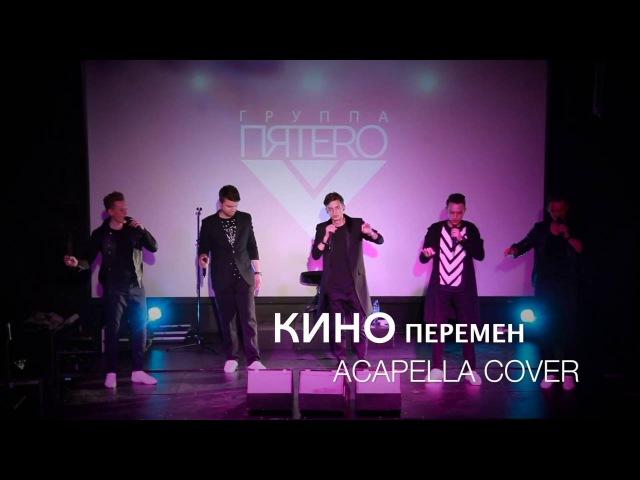 группа ПЯТЕРО - Перемен (live / acapella cover)