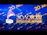 Золотой граммофон 20 я Церемония вручения народной премии.2015. часть 1