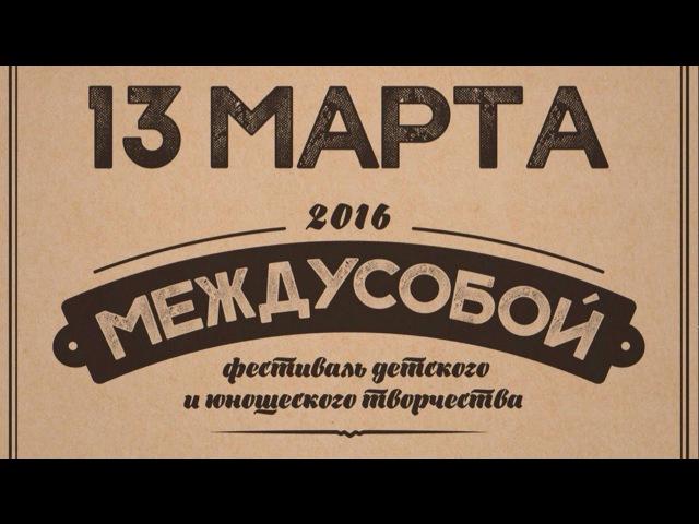 ФЕСТИВАЛЬ МЕЖДУСОБОЙ 2016